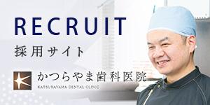 かつらやま歯科医院 採用サイト