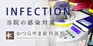 INFECTION 当院の感染対策