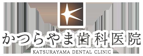 かつらやま歯科医院 KATSURAYAMA DENTAL CLINIC