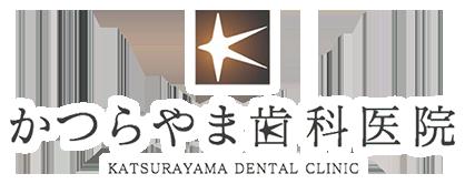歯医者なら千葉市緑区にあるかつらやま歯科医院へ