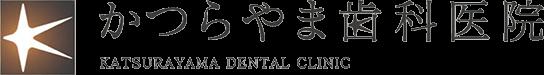 千葉市にあるかつらやま歯科医院の採用ブログ