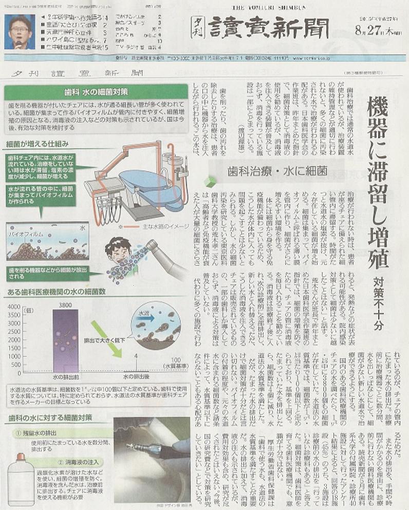 読売新聞記事:歯科医院の水は汚れている