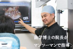 歯科医師募集、歯科医師求人