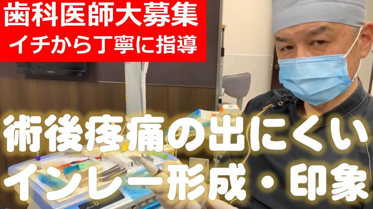 歯科医師動画マニュアル完備 歯科医師募集